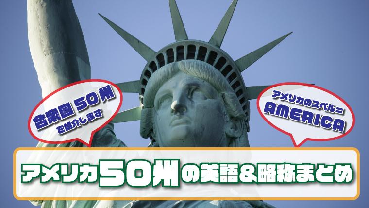 アメリカ50州の英語と略称まとめ。あなたは全ての州を言えますか?