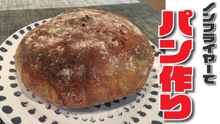 ノンフライヤーパン