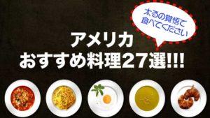 おすすめ料理27選