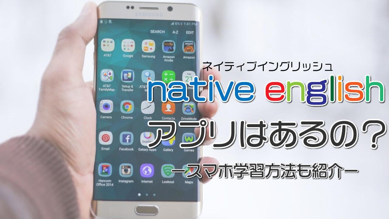 ネイティブイングリッシュ-アプリ