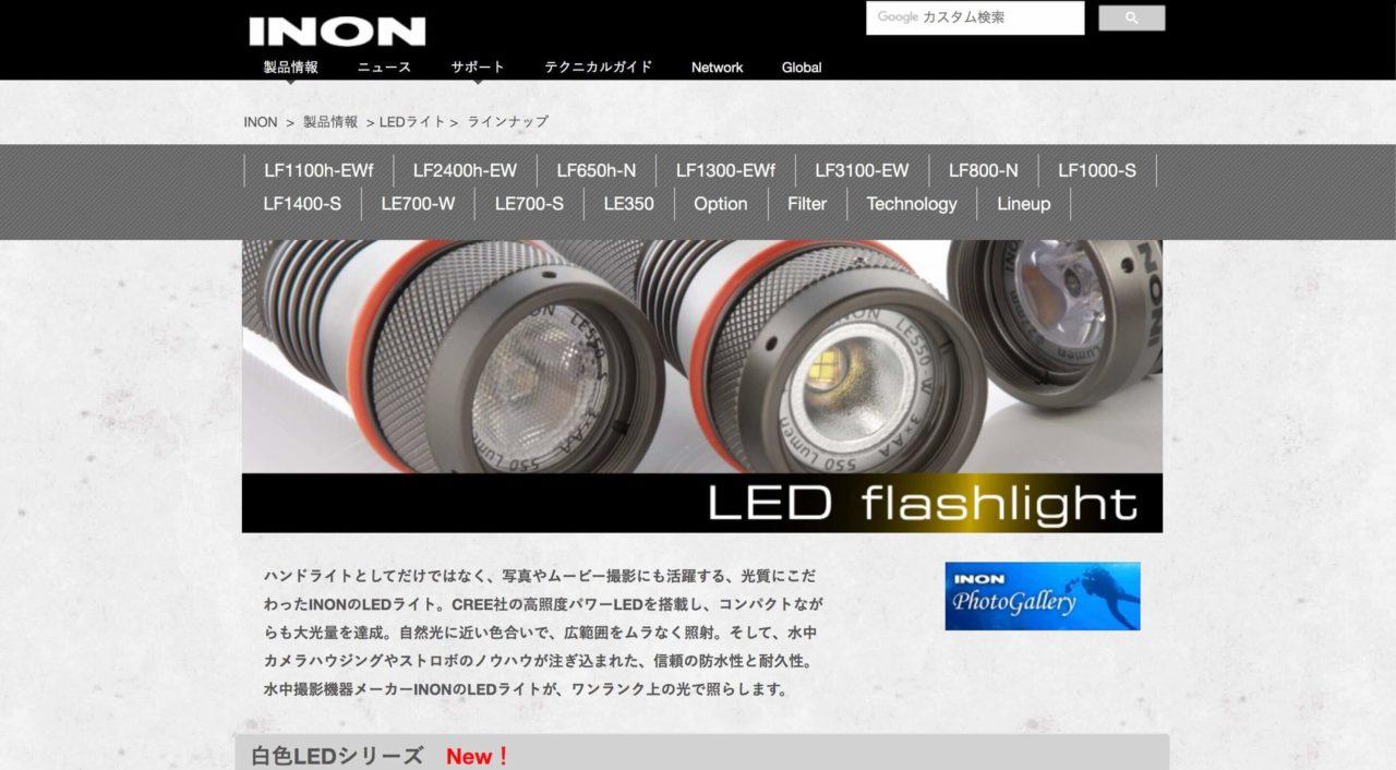 INON製品紹介