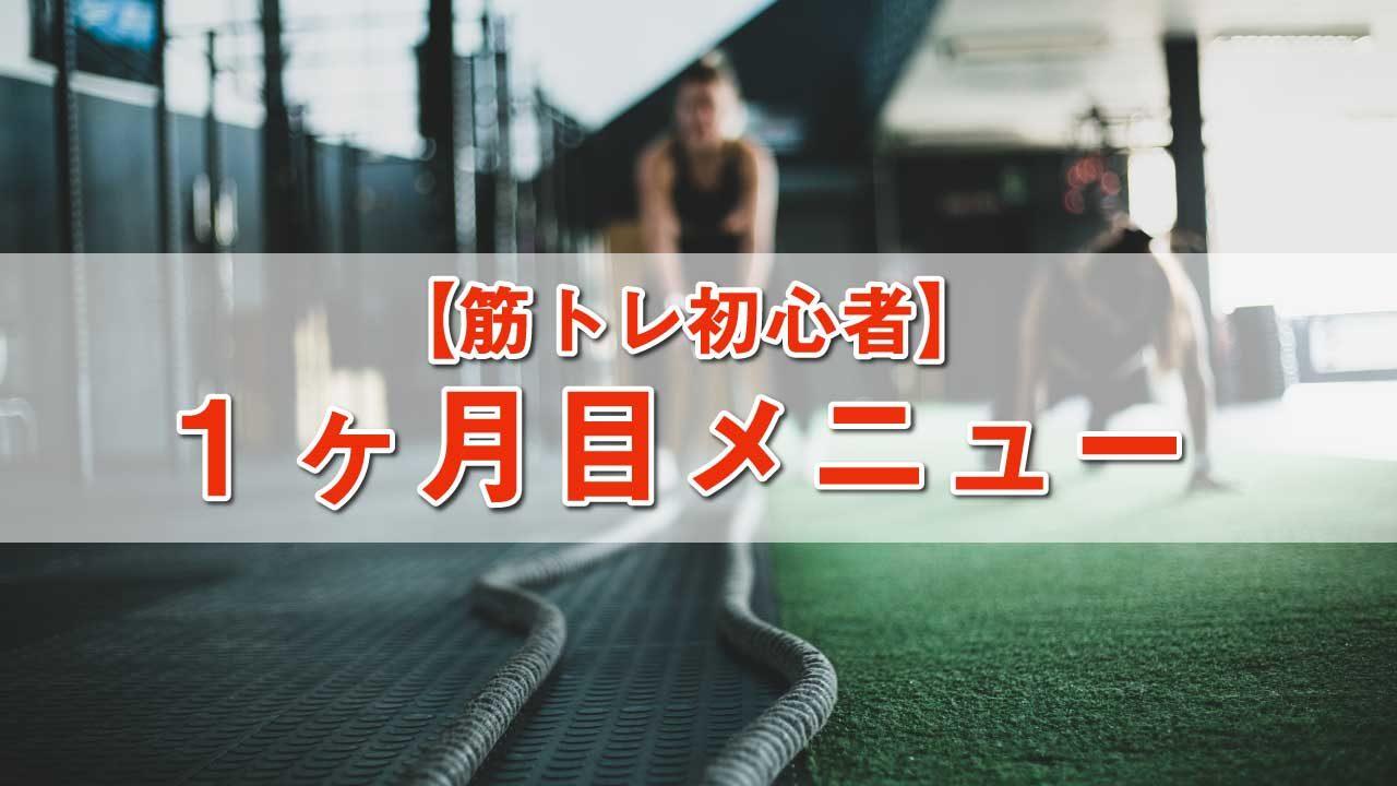 筋トレ初心者メニュー-1ヶ月目