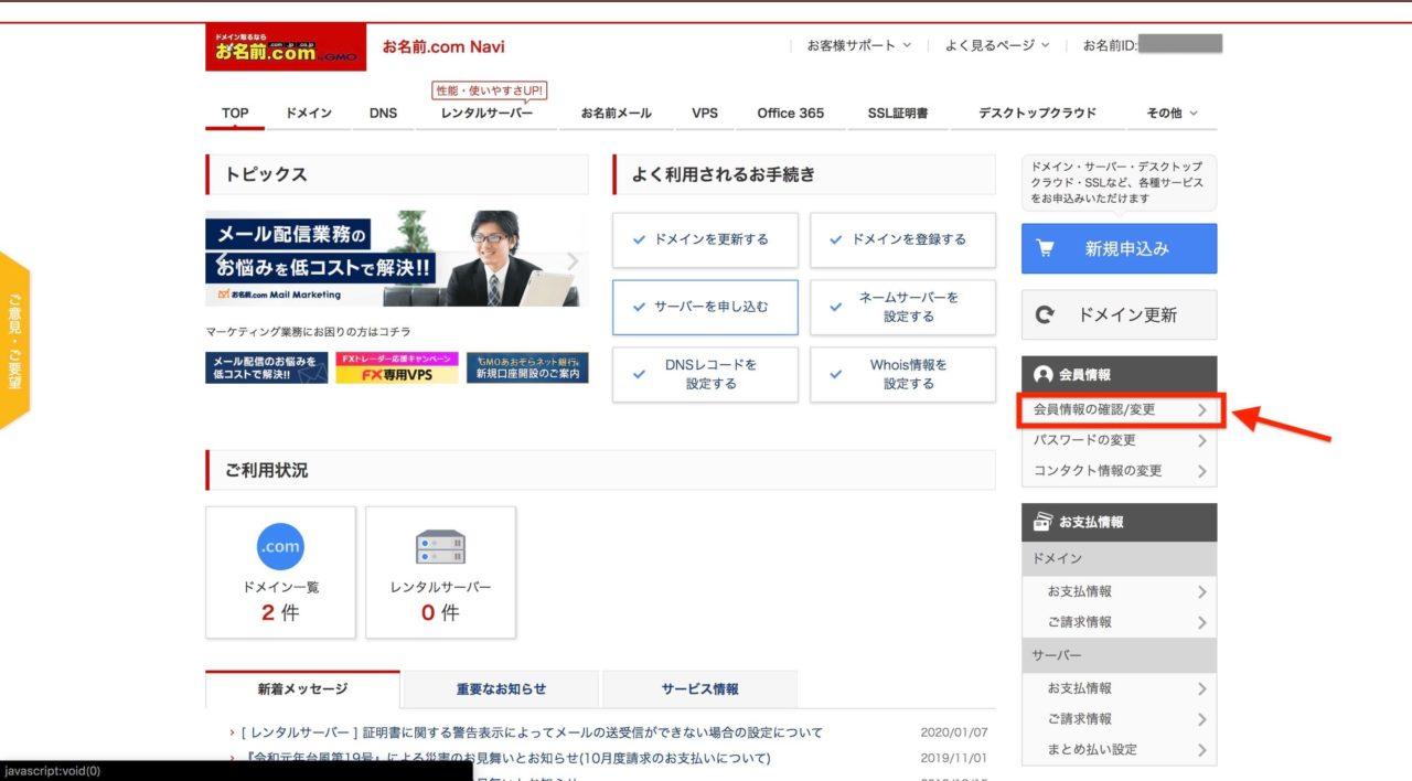 お名前.comTOP画面