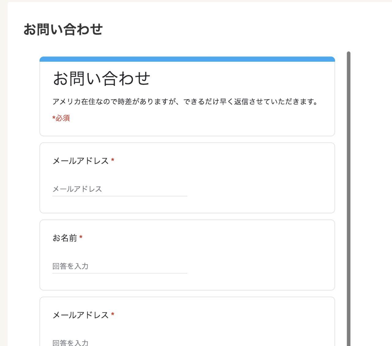 当ブログの問い合わせページ