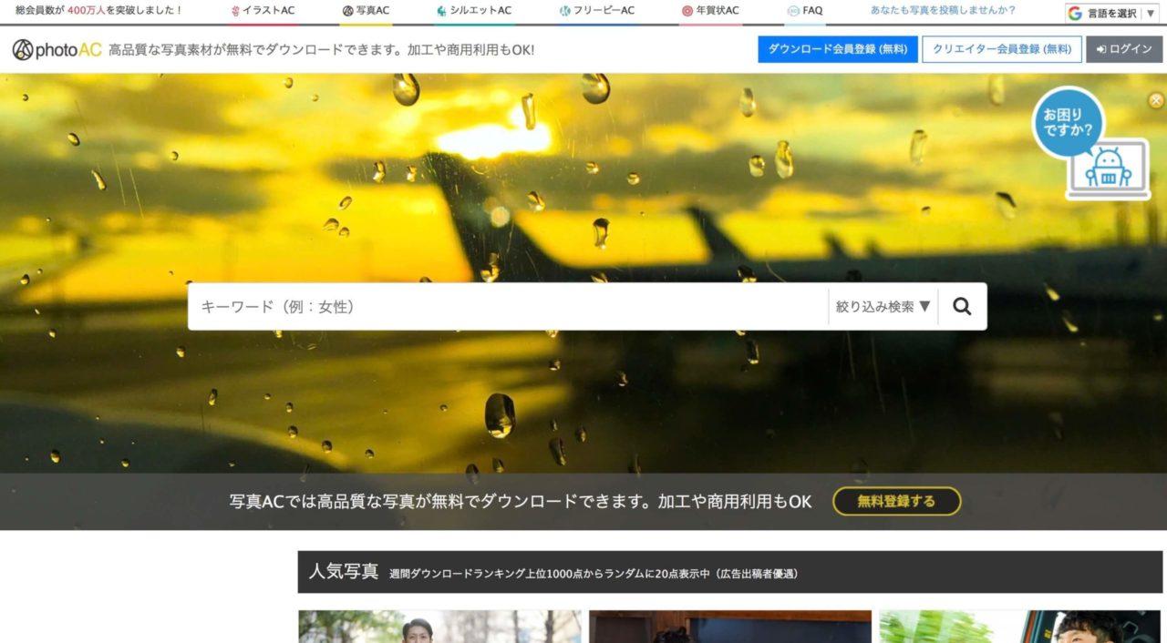 フリー素材サイト