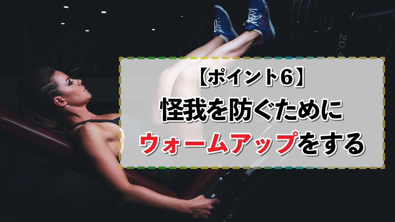 筋トレ初心者ポイント6