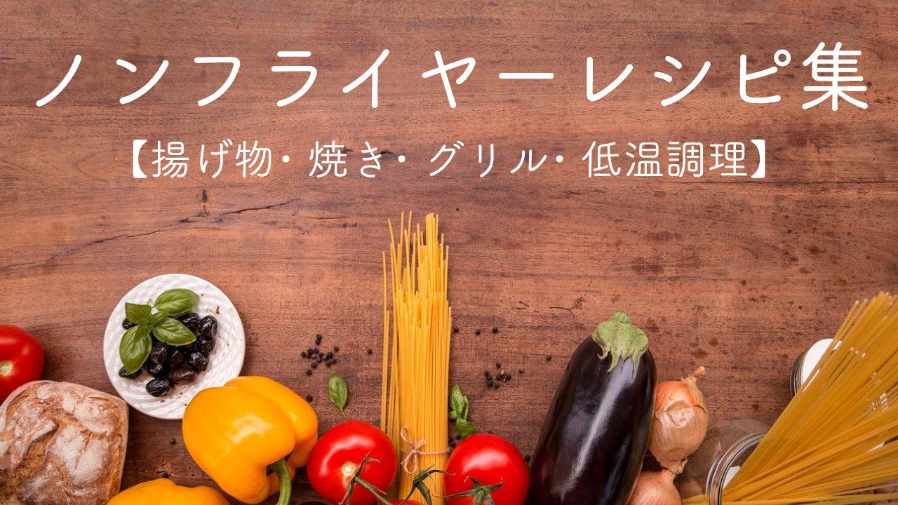 ノンフライヤーレシピ_まとめ記事