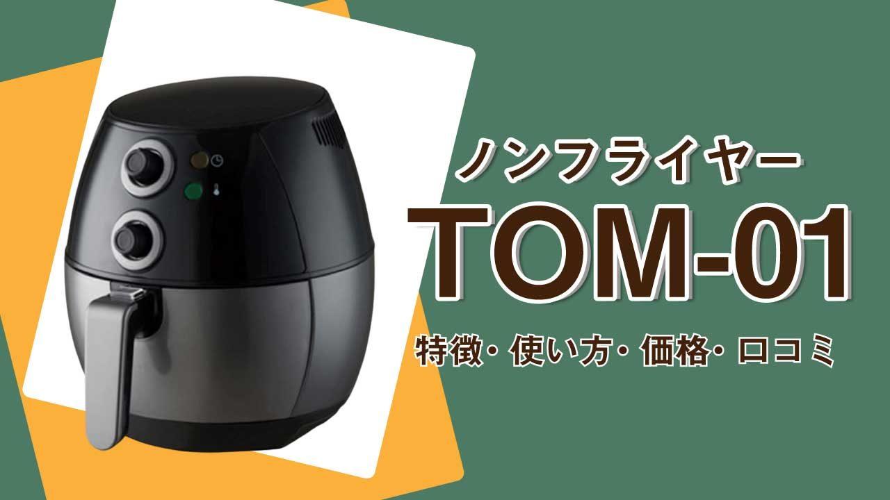 ノンフライヤーTOM-01