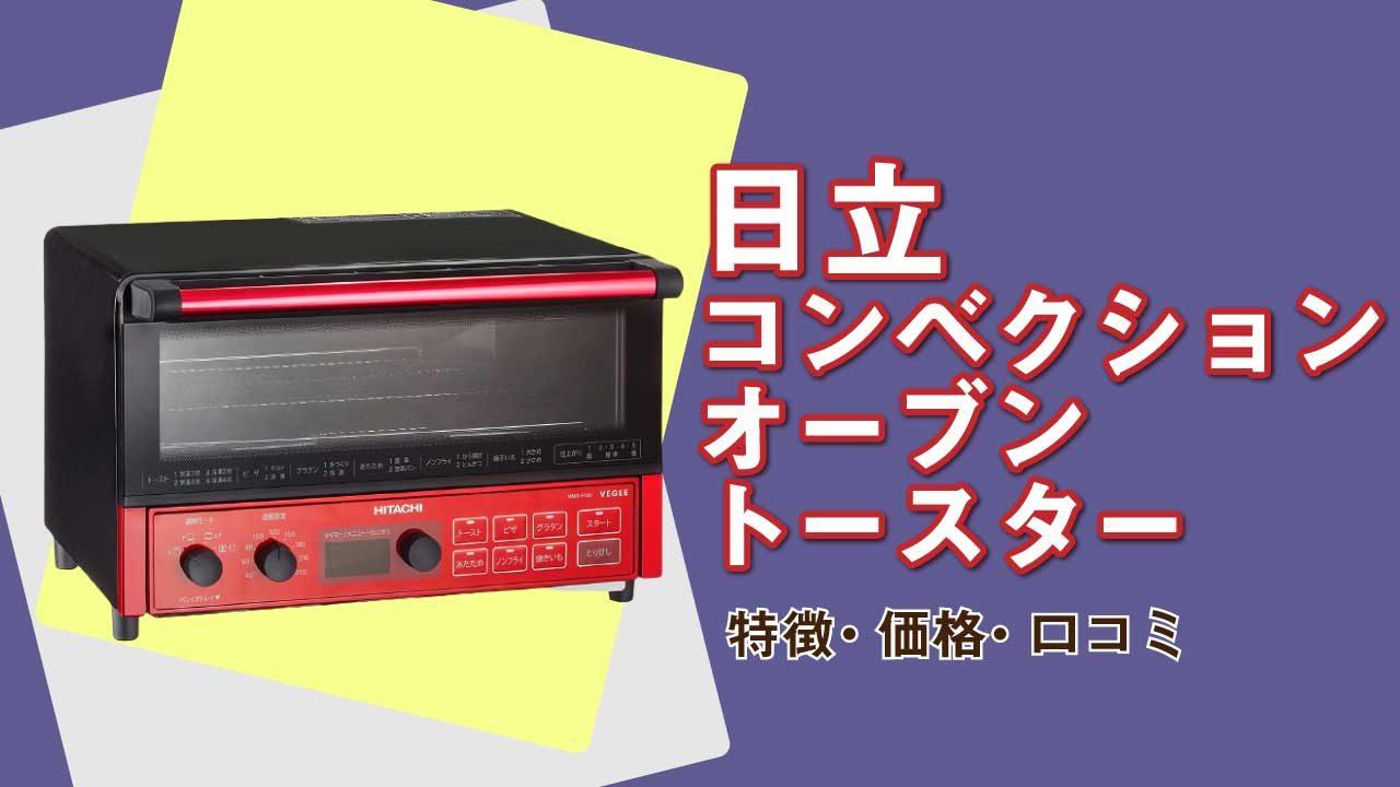 日立コンベクションオーブントースター